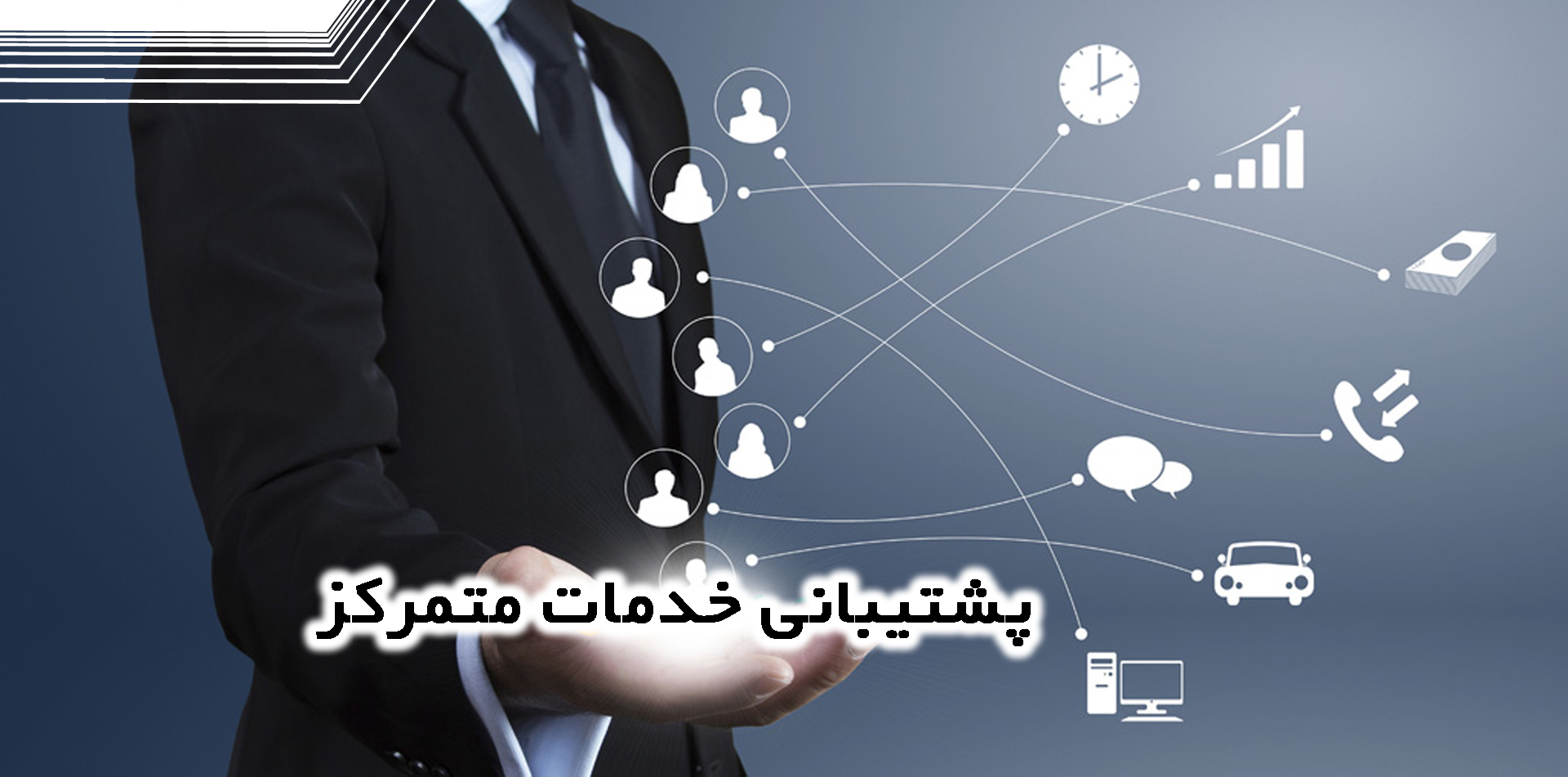 پشتیبانی انفورماتیک و شبکه